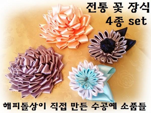 전통 꽃장식 4종