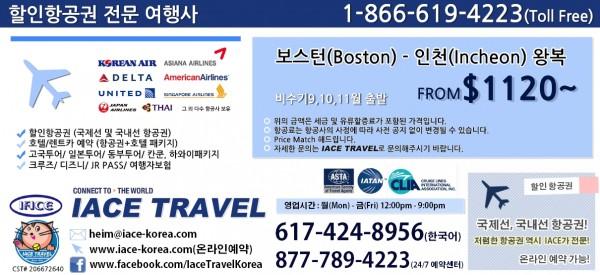 IACE TRAVEL 할인항공티켓 전문!